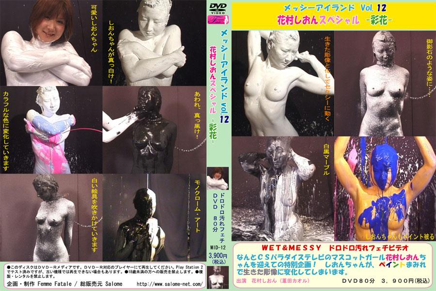メッシーアイランド vol.12 花村しおんスペシャル -彩花-