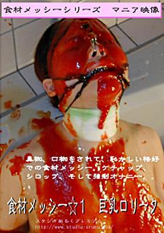 食材メッシー☆1